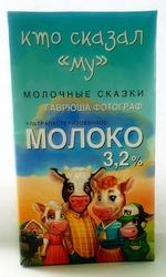 """Молоко """"Кто сказал МУ"""""""